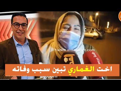 VÍDEO: اخت المرحوم صلاح الدين الغماري تبين سبب وفاته de المصدر ميديا