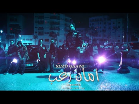 VÍDEO: Gnawi – AMAN RO3B | امان الرعب Prod.CEE-G [ OFFICIAL VIDEO ] 2020 de Gnawi